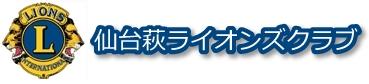 仙台萩ライオンズクラブ